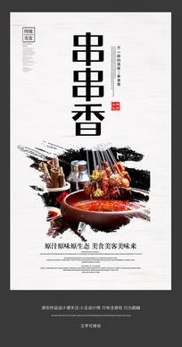 串串香美食宣传海报设计