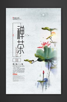 创意水墨禅茶海报设计