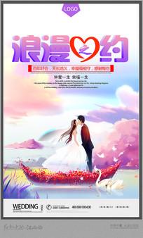 大气婚纱拍摄宣传海报