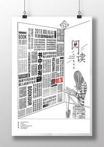 读书公益海报模板设计
