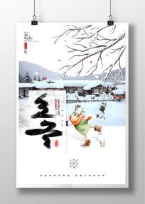 二十四节气立冬海报模板