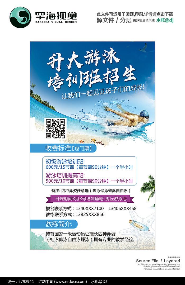 儿童学生游泳培训班招生海报图片