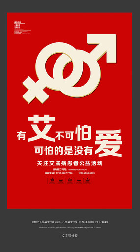 关注艾滋病患者公益海报设计