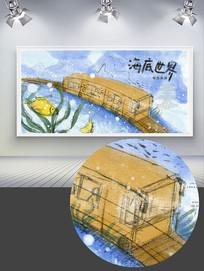 海底世界手绘海报