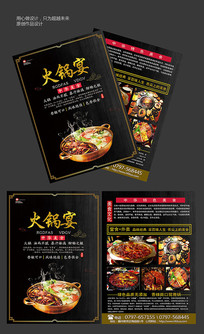 火锅宴美食宣传单