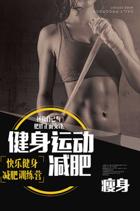 健身运动减肥海报