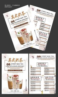 简约英式奶茶宣传单
