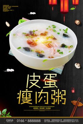 皮蛋瘦肉粥美食海报