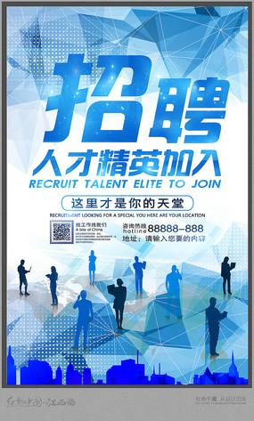 清新招聘宣传海报