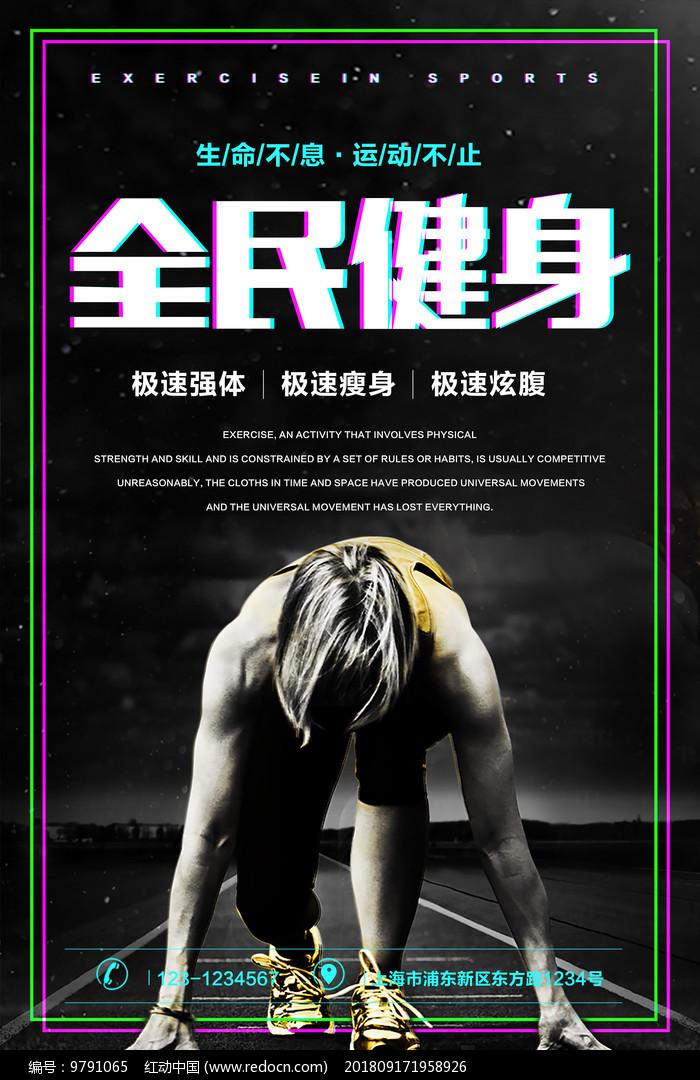 全民健身运动海报图片