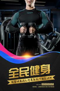 全民健身招生海报