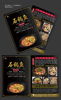 石锅鱼美食宣传单