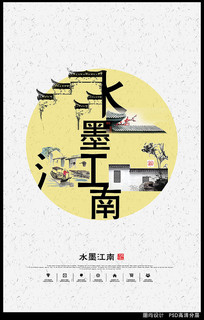 水墨江南中国风简约海报