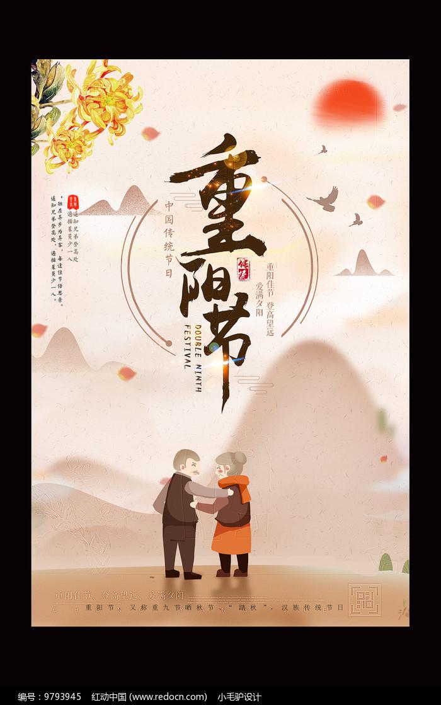 中国风九九重阳节海报图片