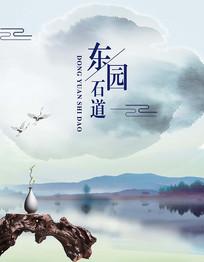 中国风禅意水墨画海报设计
