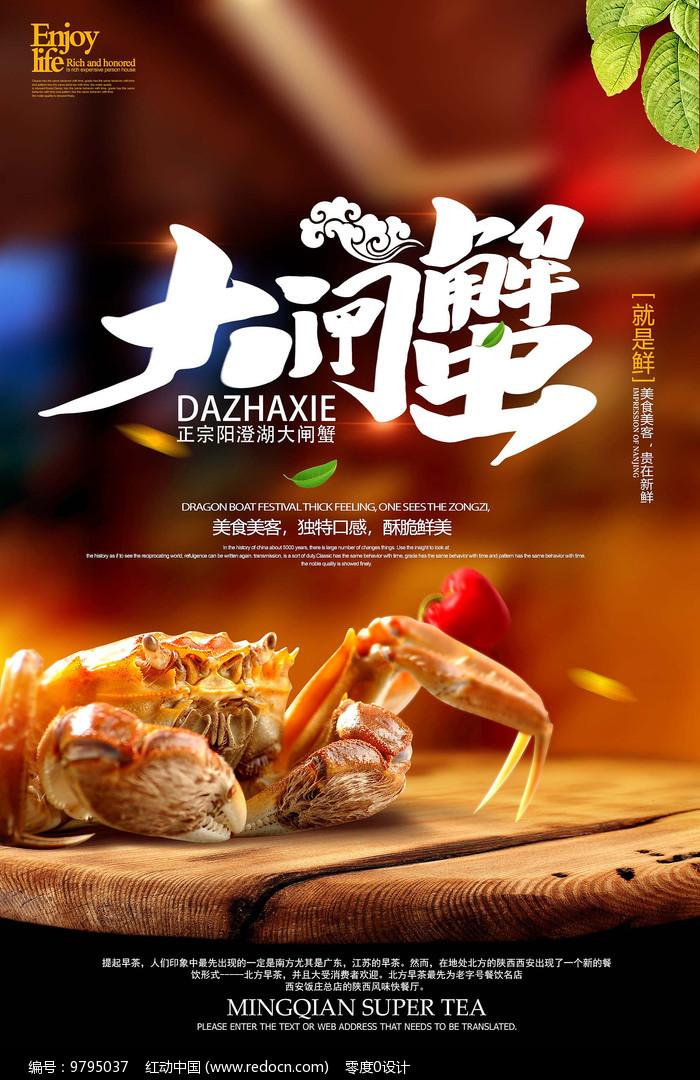 美食大闸蟹海报设计图片