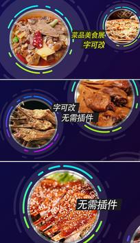 美食节目片头模板