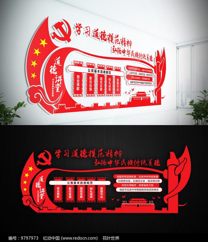 道德讲堂校园社区党建文化墙图片