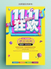缤纷狂欢双十一活动海报设计