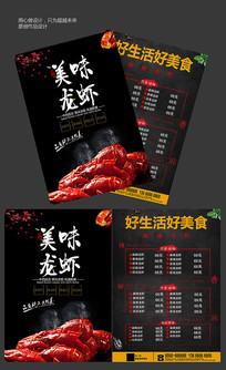 简约美食美味麻辣小龙虾宣传单