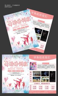 简约舞蹈宣传单