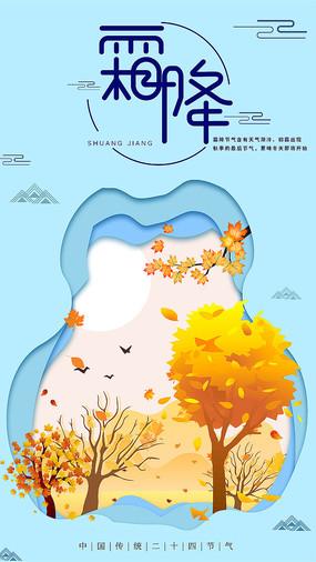 24节气霜降新型唯美大气海报