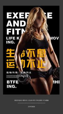 创意健身宣传海报设计