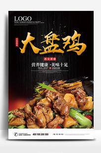 大盘鸡美食宣传海报