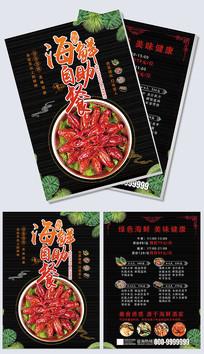 海鲜自助餐美食餐饮宣传单
