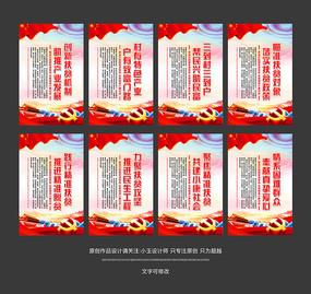 红色党建精准扶贫标语展板设计