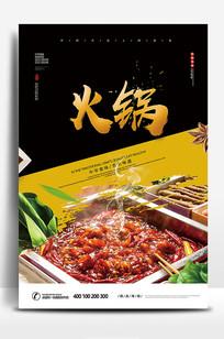 火锅时尚美食宣传海报