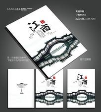 江南旅游画册封面