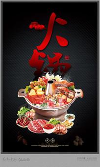 简约火锅海报设计