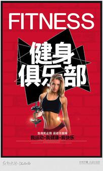 简约健身俱乐部宣传海报