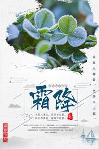 简约霜降节气宣传海报