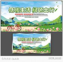 绿色出行爱护环境海报