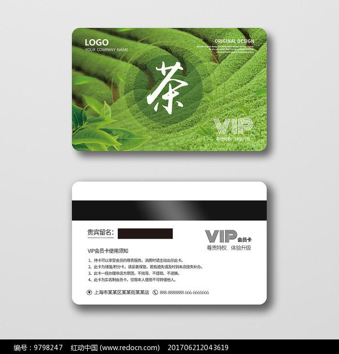 绿色清新茶馆VIP会员卡图片