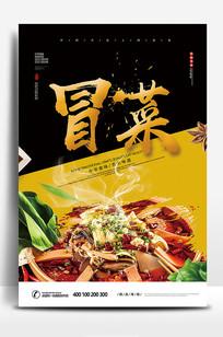 冒菜时尚美食宣传海报