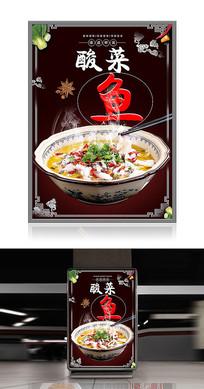 酸菜鱼美食创意海报设计