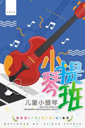 小提琴班招生海报