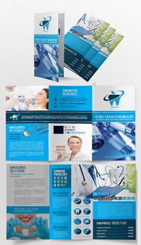 医疗科技口腔保健宣传三折页