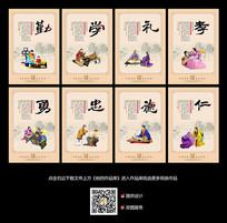 中国风国学文化标语挂图