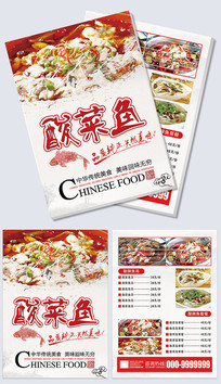 中华传统美食酸菜鱼宣传单
