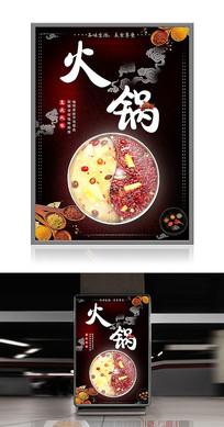 重庆火锅美食设计海报