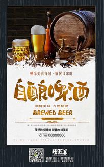 自酿啤酒促销海报