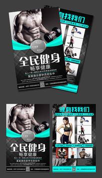 健身宣传单