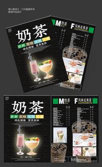 简约奶茶宣传单