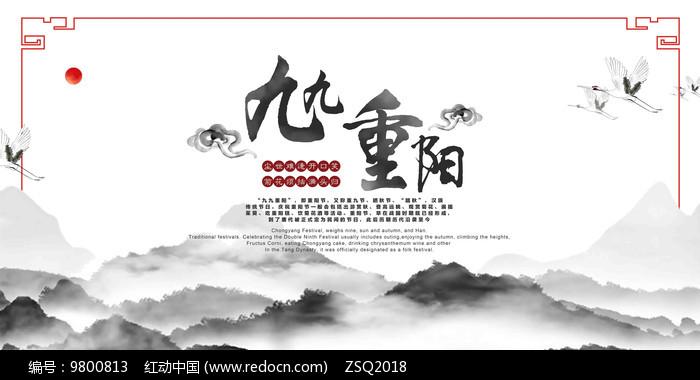 水墨风重阳节背景板图片