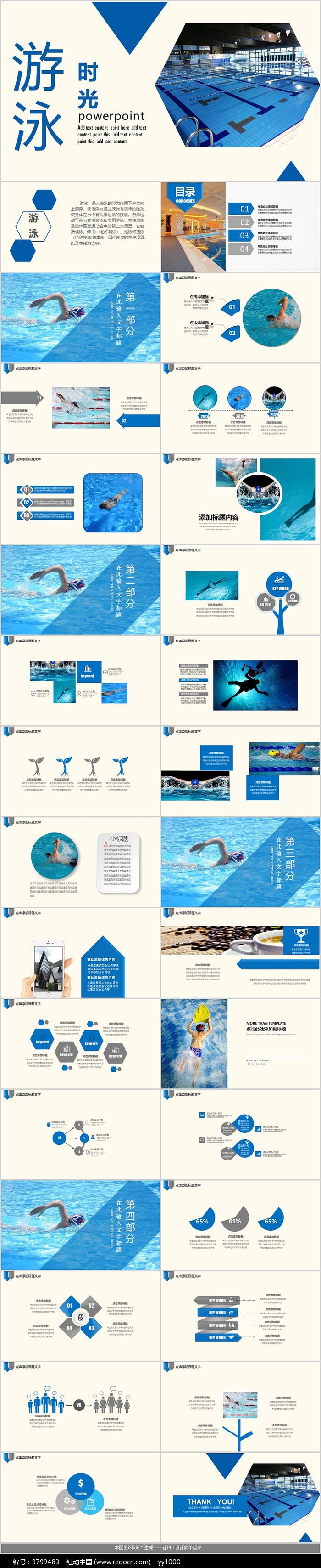 体育游泳运动PPT模板图片