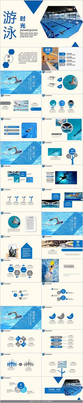 体育游泳运动PPT模板
